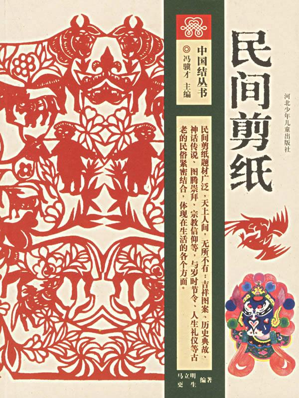 团花剪纸/中国民间美术丛书
