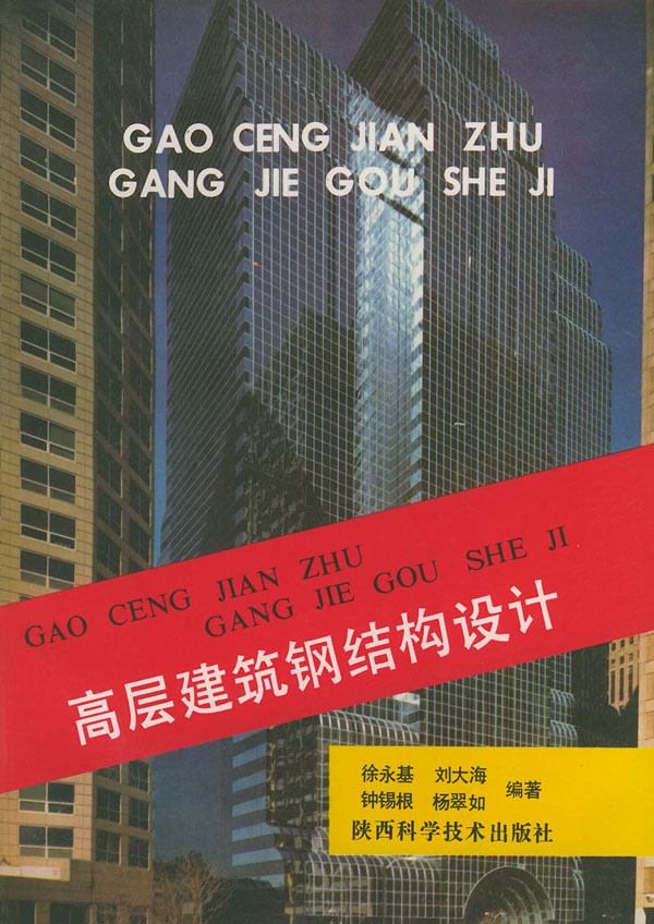 高层建筑钢结构设计/徐永基