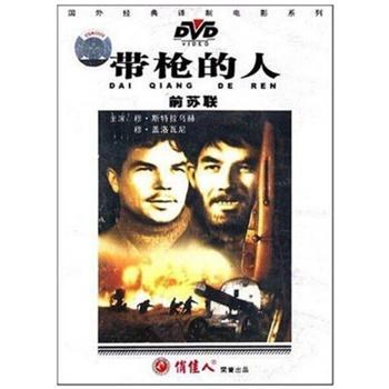 国外电影 带枪的人 1dvd - 当当网