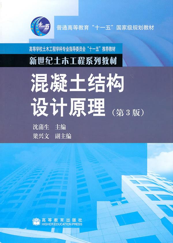 混凝土结构设计原理(第3版)/沈蒲生