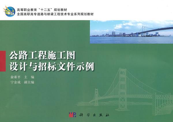 公路工程施工图设计与招标文件示例