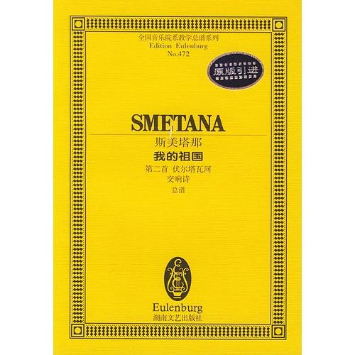 斯美塔那 我的祖国第二首伏尔塔瓦河交响诗