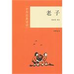 老子--中华经典诵读