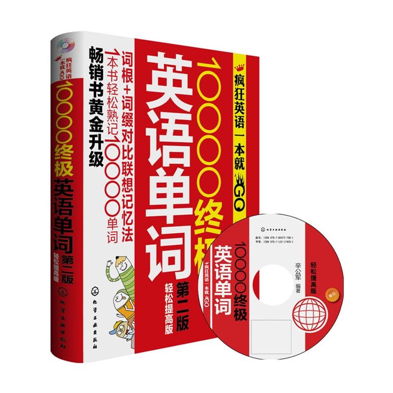 《10000终极英语单词(附光盘)(畅销书黄金升级