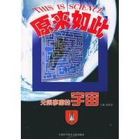 《无限寥廓的宇宙――科学原来如此丛书》封面