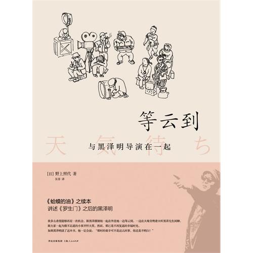 旧文存档:黑泽明:独不与时人同调 - mp - 日影庐书影话