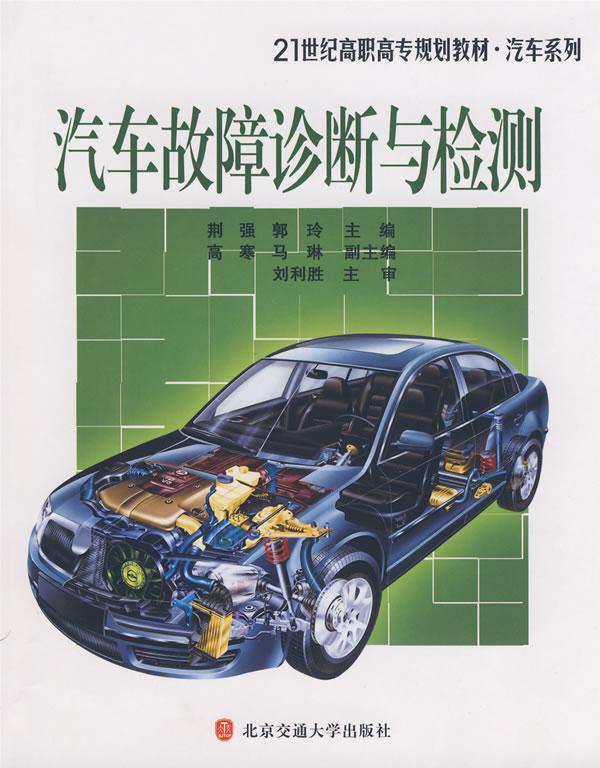 汽车故障诊断与检测