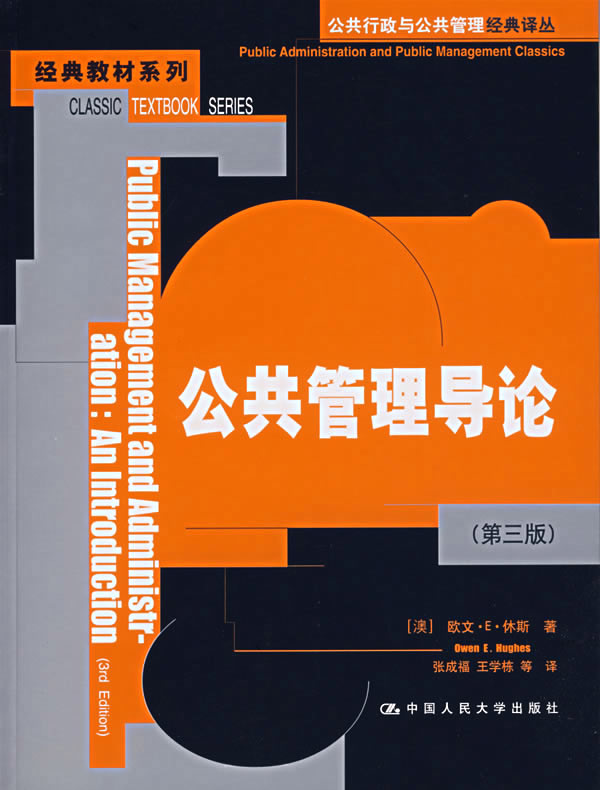《公共管理导论(第3版)(中文版)》-点击查看大尺寸图片!