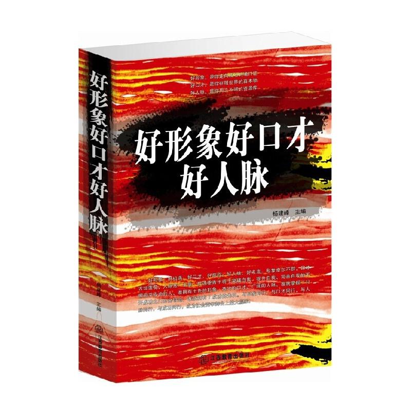 【好形象好口才好人脉 江西教育出版社 超厚本