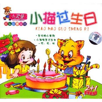 小猫过生日:床头故事系列(3vcd)价格