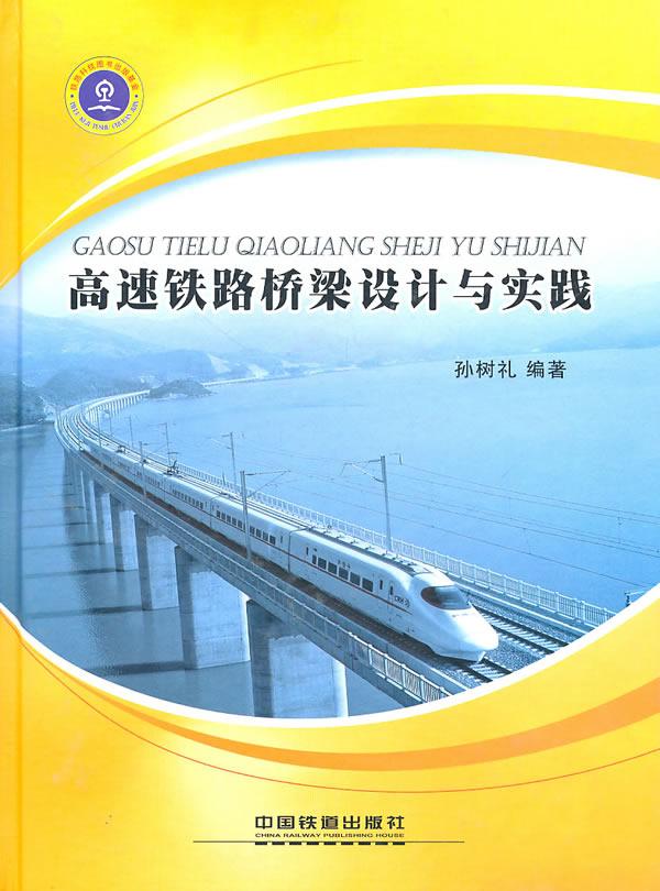 高速铁路桥梁设计与实践