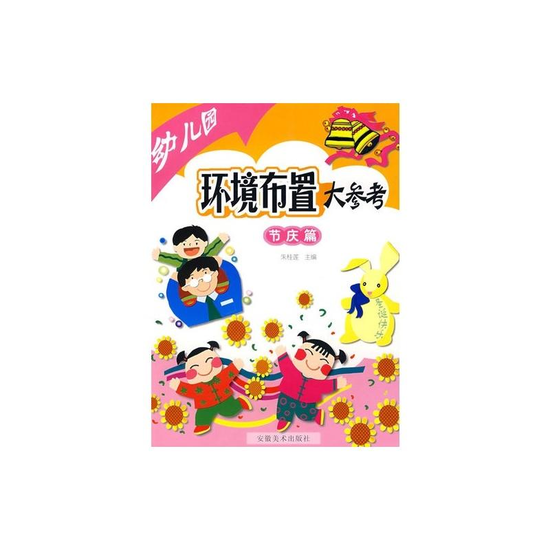 正版_幼儿园环境布置大参考·节庆篇/朱桂莲
