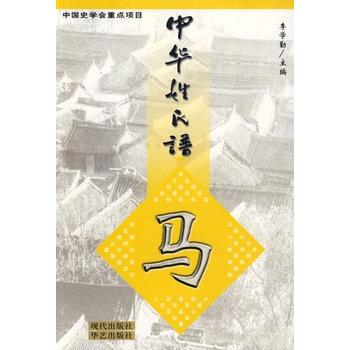 《中华姓氏谱(马姓卷)》(李学勤.)【简介
