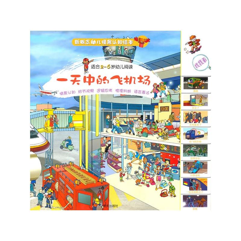 《一天中的飞机场(适合2-6岁幼儿阅读)——新概念