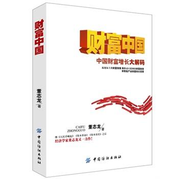 董志龙新书《财富中国》出版上市