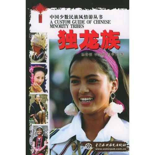 独龙族 中国少数民族风情游丛书