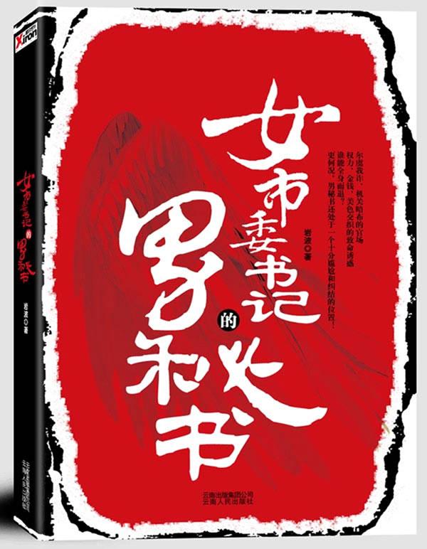 求官场小说 草根医生的升迁:医道仕途