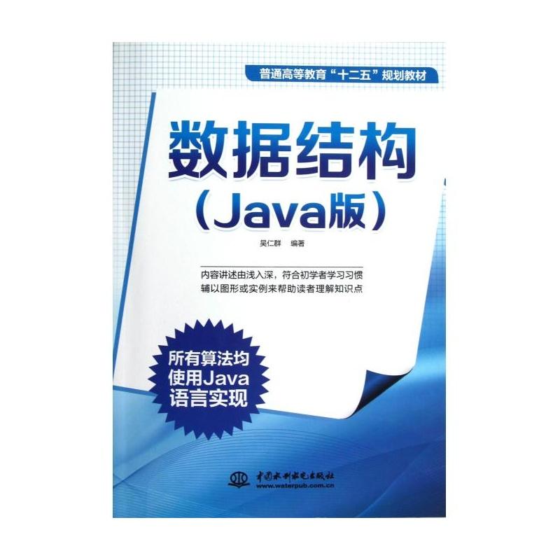 《数据结构(java版普通高等教育十二五规划教材)》