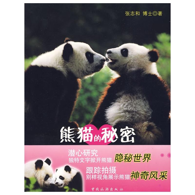 熊猫的秘密