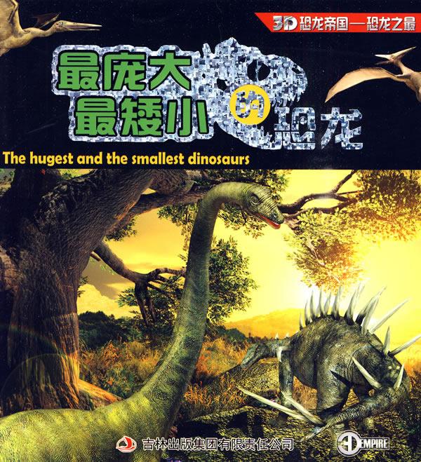 童手绘三角恐龙海报