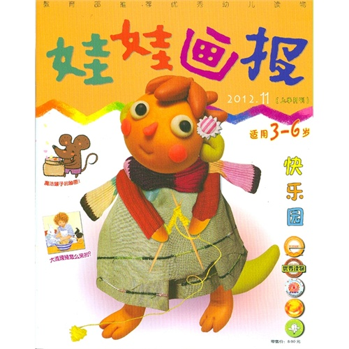 《娃娃画报》(快乐园+绘本馆)(2012第四季度)