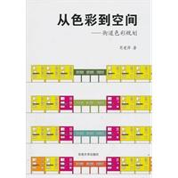 《从色彩到空间――街道色彩规划研究》封面