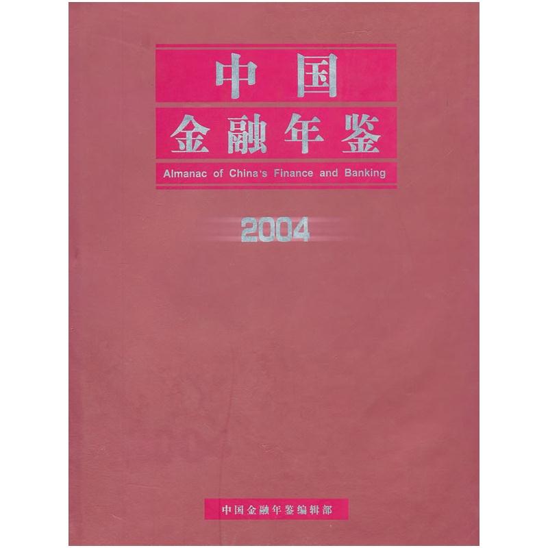 中国金融年鉴2004