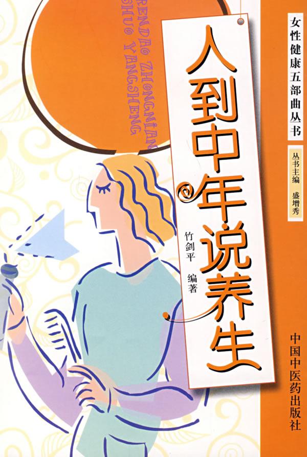 女性健康五部曲丛书:人到中年说养生图片