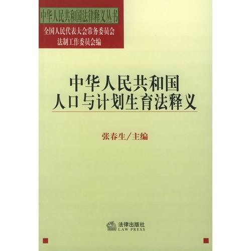 人口计划生育法_中国人口计划生育法
