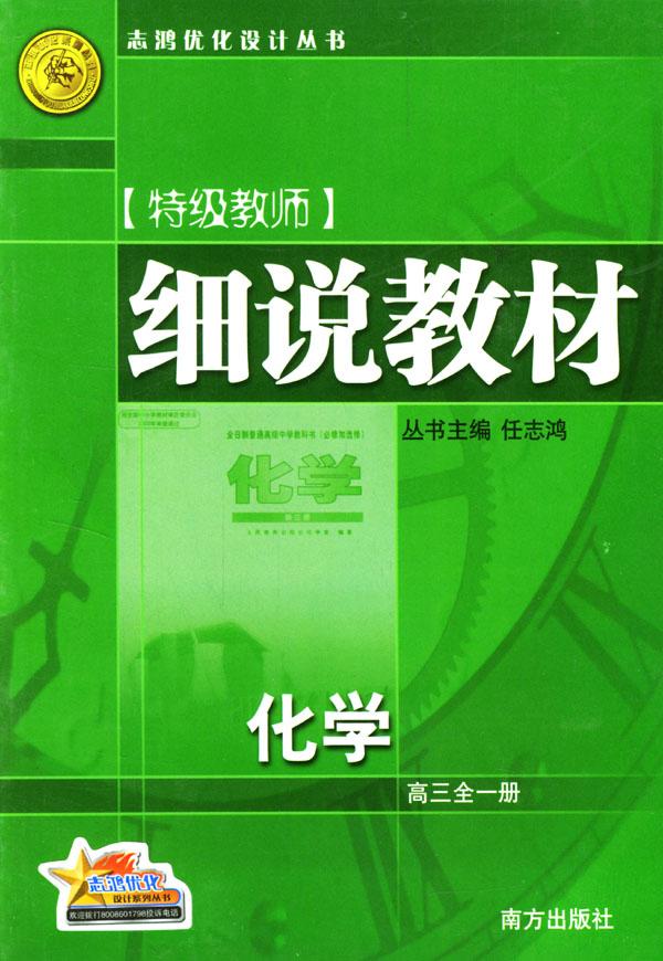 化学·高三全一册(志鸿优化设计系列丛书)
