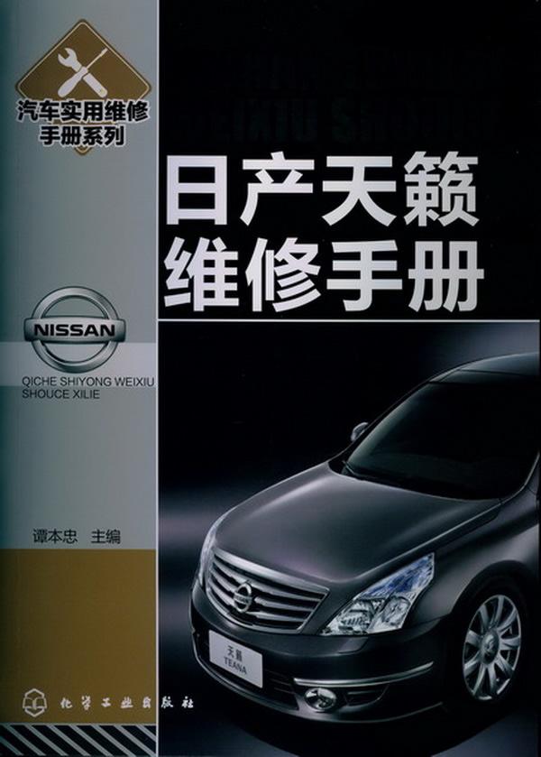 汽车实用维修手册系列--日产天籁维修手册 最新报价