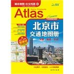 北京市交通地图册 2011最新版