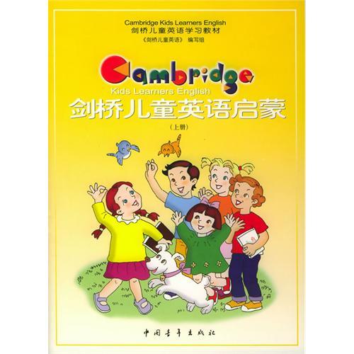 剑桥儿童英语启蒙(上下册)附1磁带图片