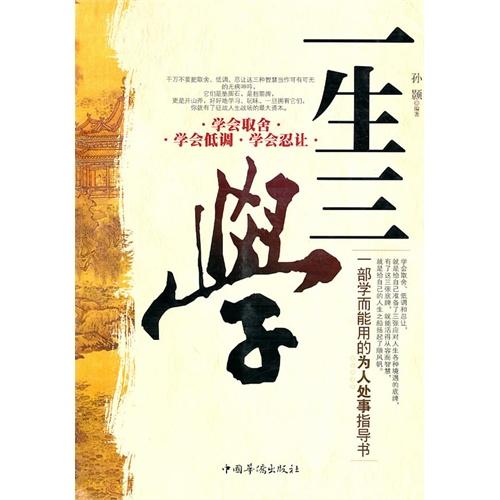 《一生三学》封面