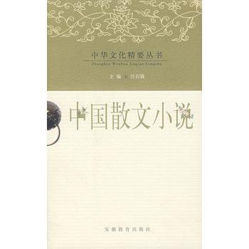 中国散文小说
