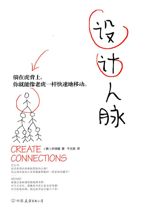 《设计人脉》电子书下载 - 电子书下载 - 电子书下载