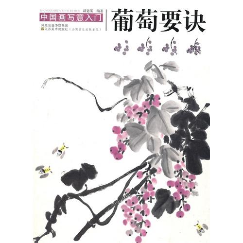 中国写意画入门 葡萄要诀
