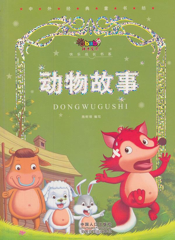 中外经典童书坊:动物故事