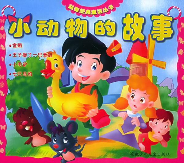 小动物的故事(注音版)——益智经典童话丛书