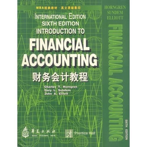 财务会计概念框架图
