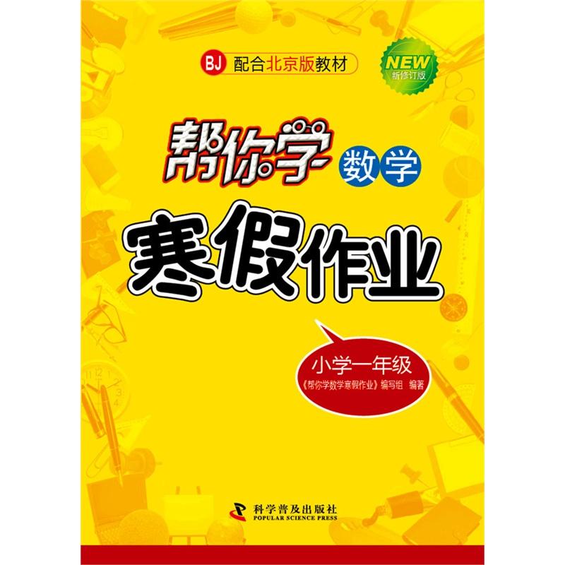 《帮你学年级寒假v年级数学一小学(北京版)1-1小学a0e图片