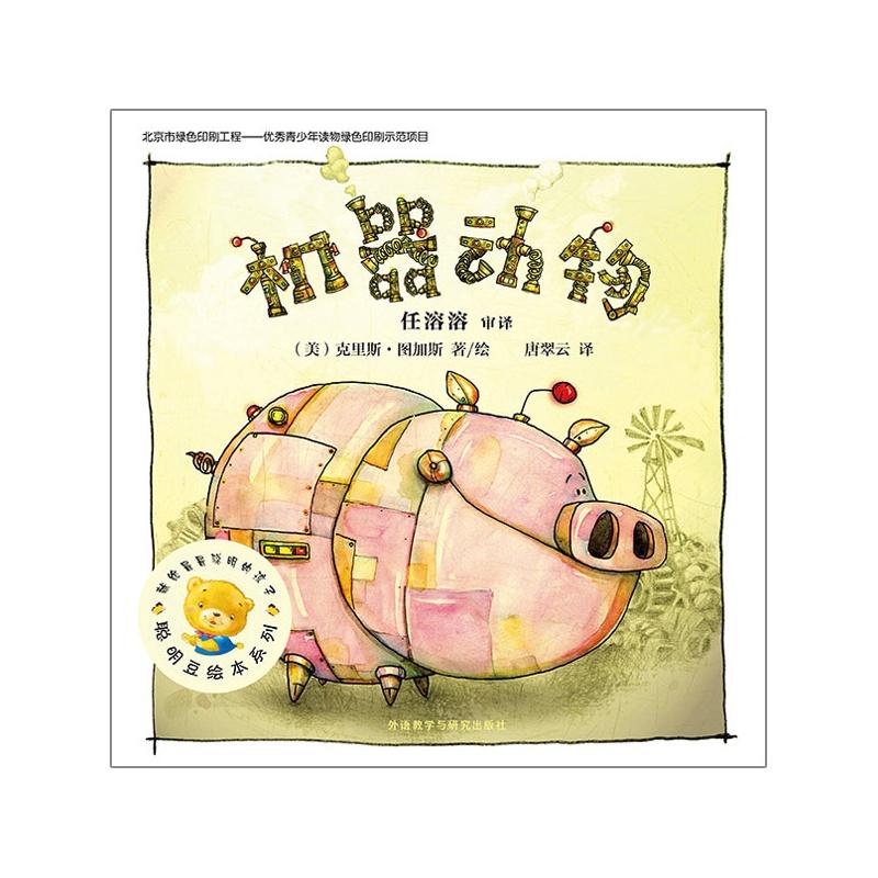 聪明豆绘本第九辑:机器动物