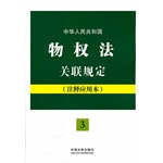 中华人民共和国物权法关联规定:注释应用本——法律法规关联规定系列