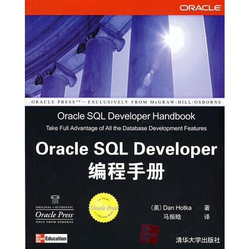 oraclesqldeveloper编程手册