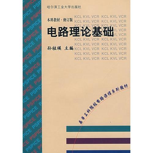 电路理论基础(第二版)