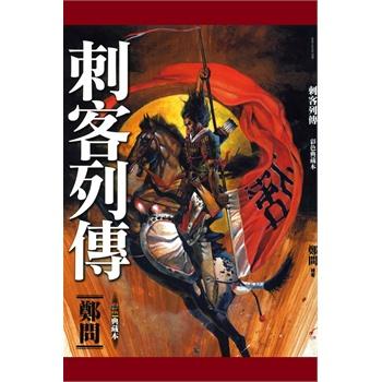 电子书黑道教父_刺客列传(电子书)