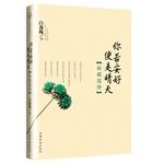 你若安好便是晴天——林徽因传(迄今最唯美、最诗意、最精致的林徽因传记)