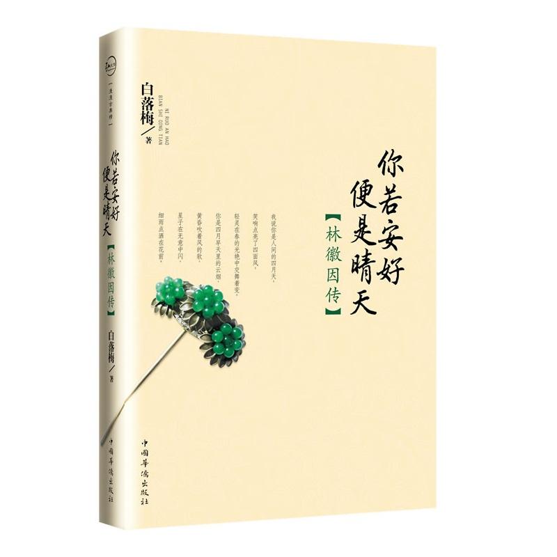 林徽因传下载_你若安好便是晴天——林徽因 ...