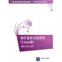 操作系统实验教程(Linux版)(2