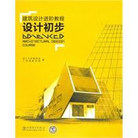 《建筑设计进阶教程――设计初步》封面